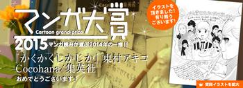 0324-manga-slider_img2015prize.png